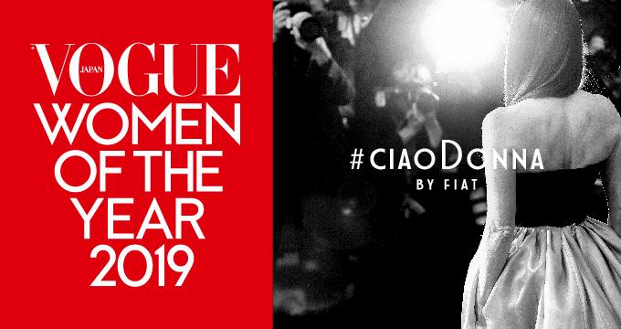 VOGUE JAPAN Women of the Year